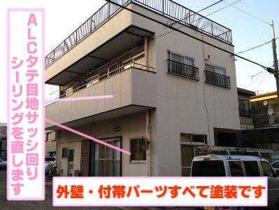 横浜市鶴見区 外壁塗装�@