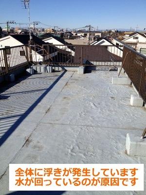 屋上防水 工事前の様子