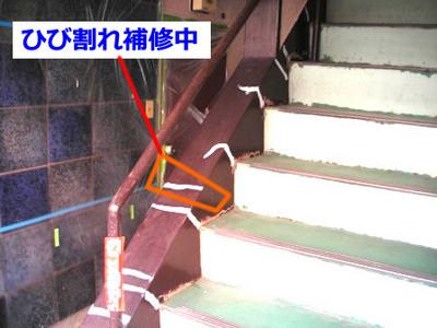階段室 ひび割れ補修